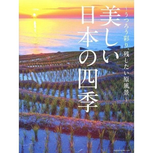 美しい日本の四季―うつろう彩り、残したい原風景 [単行本]