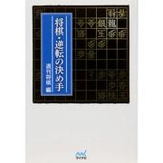 将棋・逆転の決め手(マイナビ将棋文庫) [単行本]