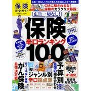 【完全ガイドシリーズ110】 保険完全ガイド (100%ムックシリーズ) [ムック・その他]