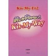 Kis-My-Ft2―前しか向かない!Kis-My-Way [単行本]
