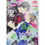 恋の叶う魔道具(シャレード文庫) [文庫]