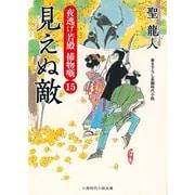 見えぬ敵―夜逃げ若殿捕物噺〈15〉(二見時代小説文庫) [文庫]