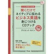 聞くだけでネイティブに伝わるビジネス英語を身につけるCDブック(アスコム英語マスターシリーズ) [単行本]