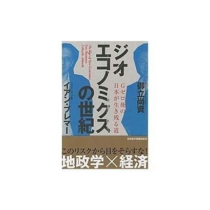ジオエコノミクスの世紀―Gゼロ後の日本が生き残る道 [単行本]