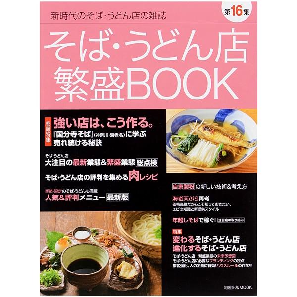 そば・うどん店繁盛BOOK(16): 旭屋出版ムック [ムック・その他]