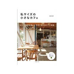 私サイズの小さなカフェ―すべて10坪未満。人気店に教わるカフェ開業 [単行本]