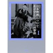 日本映画について私が学んだ二、三の事柄〈1〉―映画的な、あまりに映画的な(ワイズ出版映画文庫) [文庫]