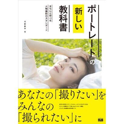 ポートレートの新しい教科書 [単行本]