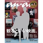 an・an (アン・アン) 2015年 11/11号 [雑誌]