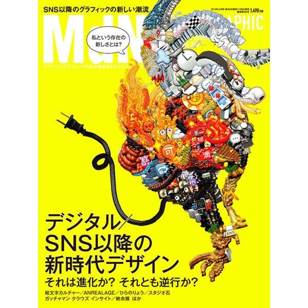 MdN (エムディーエヌ) 2015年 12月号 [雑誌]