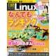 日経 Linux (リナックス) 2015年 12月号 [雑誌]