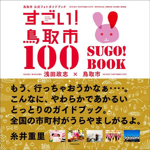 すごい! 鳥取市 100 SUGO! BOOK(鳥取市公式フォトガイドブック) [ムック・その他]