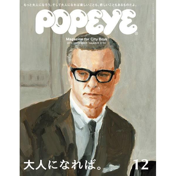 POPEYE (ポパイ) 2015年 12月号 [雑誌]