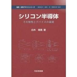 シリコン半導体―その物性とデバイスの基礎(物質・材料テキストシリーズ) [単行本]