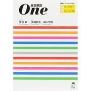総合英語One [単行本]