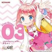 ひなビタ♪ Five Drops 03 -strawberry milk- 芽兎めう