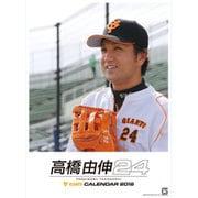 ジャイアンツ高橋由伸カレンダー 2016 [ムックその他]