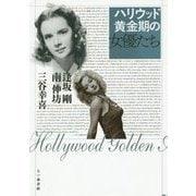 ハリウッド黄金期の女優たち [単行本]
