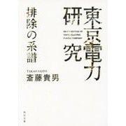 「東京電力」研究 排除の系譜(角川文庫) [文庫]