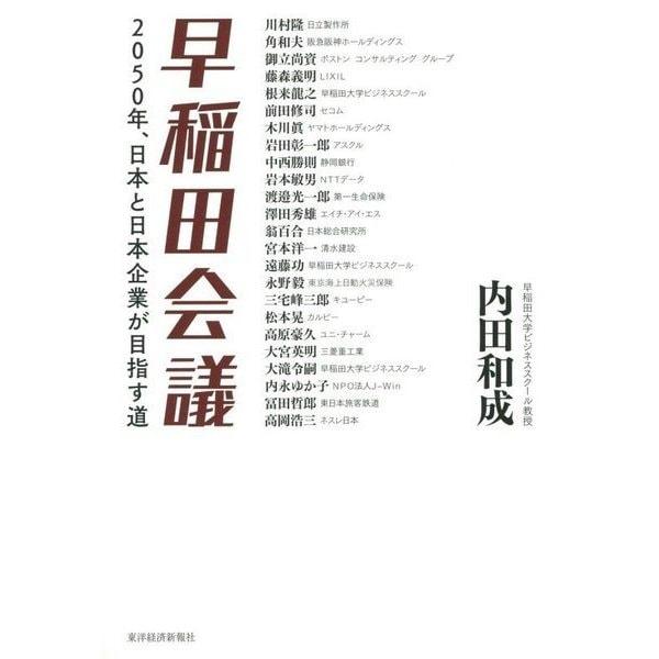 早稲田会議―2050年、日本と日本企業が目指す道 [単行本]