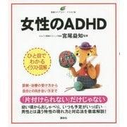 女性のADHD(健康ライブラリー イラスト版) [全集叢書]