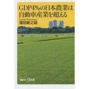 GDP4%の日本農業は自動車産業を超える(講談社プラスアルファ新書) [新書]