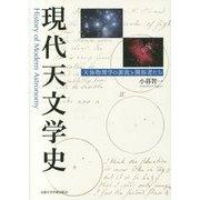 現代天文学史―天体物理学の源流と開拓者たち [単行本]