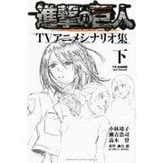 進撃の巨人TVアニメシナリオ集 下(KCデラックス) [コミック]