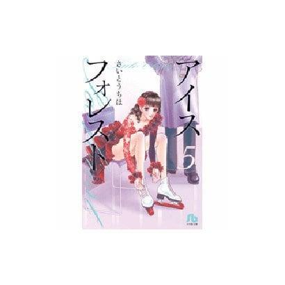 アイスフォレスト<5>(コミック文庫(女性)) [文庫]