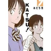 KATSU!<7>(コミック文庫(青年)) [文庫]