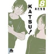 KATSU!<8>(コミック文庫(青年)) [文庫]