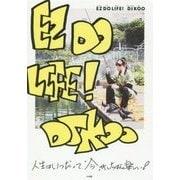 EZ DO LIFE! [単行本]