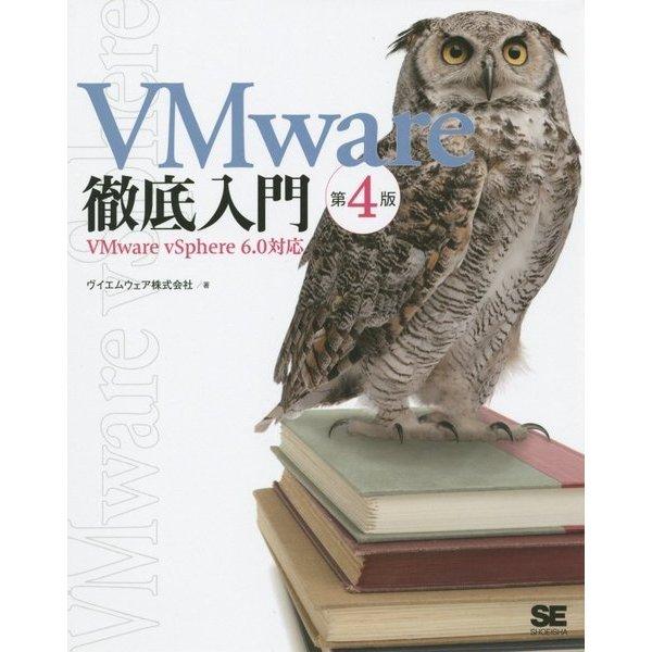 VMware徹底入門―VMware vSphere 6.0対応 第4版 [単行本]