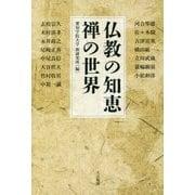 仏教の知恵 禅の世界 [単行本]