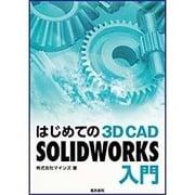 はじめての3D CAD SOLIDWORKS入門 [単行本]