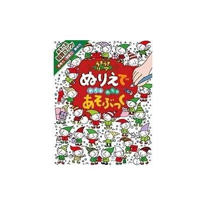 ぬりえでめちゃめちゃあそぶっくうきうきクリスマス(めちゃめちゃあそぶっく!〈8〉) [単行本]