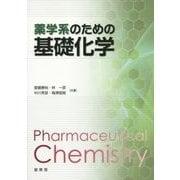 薬学系のための基礎化学 [単行本]