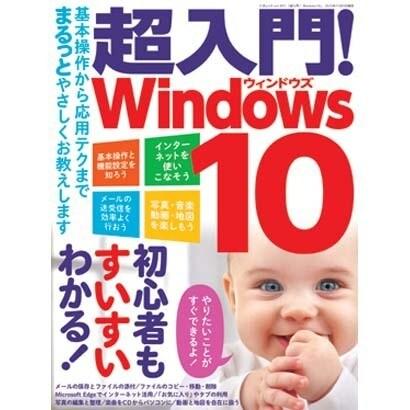 超入門! Windows10 (三才ムックvol.831) [ムック]