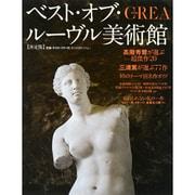 ベスト・オブ・ルーブル美術館: CREA Due [ムック]
