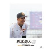 ジャイアンツ坂本勇人カレンダー2016 [ムックその他]