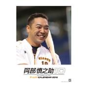 ジャイアンツ阿部慎之助カレンダー2016 [ムックその他]