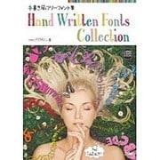 手書き風フリーフォント集 Hand Written Fonts Collection [単行本]