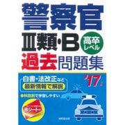 警察官3類・B過去問題集〈'17年版〉 [単行本]