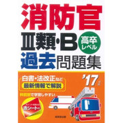 消防官3類・B過去問題集〈'17年版〉 [単行本]
