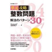 整数問題 解法のパターン30(単元攻略) [単行本]