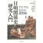 日明関係史研究入門―アジアのなかの遣明船 [単行本]