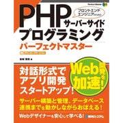 PHPサーバーサイドプログラミング パーフェクトマスター(Perfect Master) [単行本]
