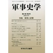 軍事史学〈第51巻 第2号(通巻202号)〉特集 戦争と記憶 [単行本]
