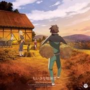 ちいさな冒険者 (『この素晴らしい世界に祝福を!』 エンディング・テーマ)