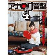 アナログ音盤 Vol.4 (別冊ステレオサウンド) [ムック・その他]